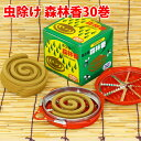 I receive it for 30 Nishiki, Fuji forest incense (yellow) [not mosquito-repellent incense] [insecticide duties use deep-discount sale]