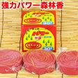 蚊取り線香より強力な防虫香 富士錦 パワー森林香(赤色) 30巻入り 防虫業務用激安セール アウトドア