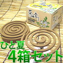 A summer four boxes set [include the free shipping postage] containing 30 fragrances (pure nature Chrysanthemum cinerariaefolium mosquito-repellent incense) of the chrysanthemum [is mosquito-repellent incense mosquito-repellent incense, or take it, and is an incense stick, or take it, and send perforation mosquito collecting perforation  perforation mosquito]