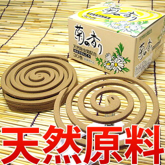 Chrysanthemum aroma ( natural pyrethrum mosquito coil ) 30 vol families with pets (dogs and cats) is also recommended!