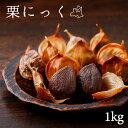 黒にんにく 青森県産 送料無料 栗にっく 1kg (500g×2) バラ 予約商品