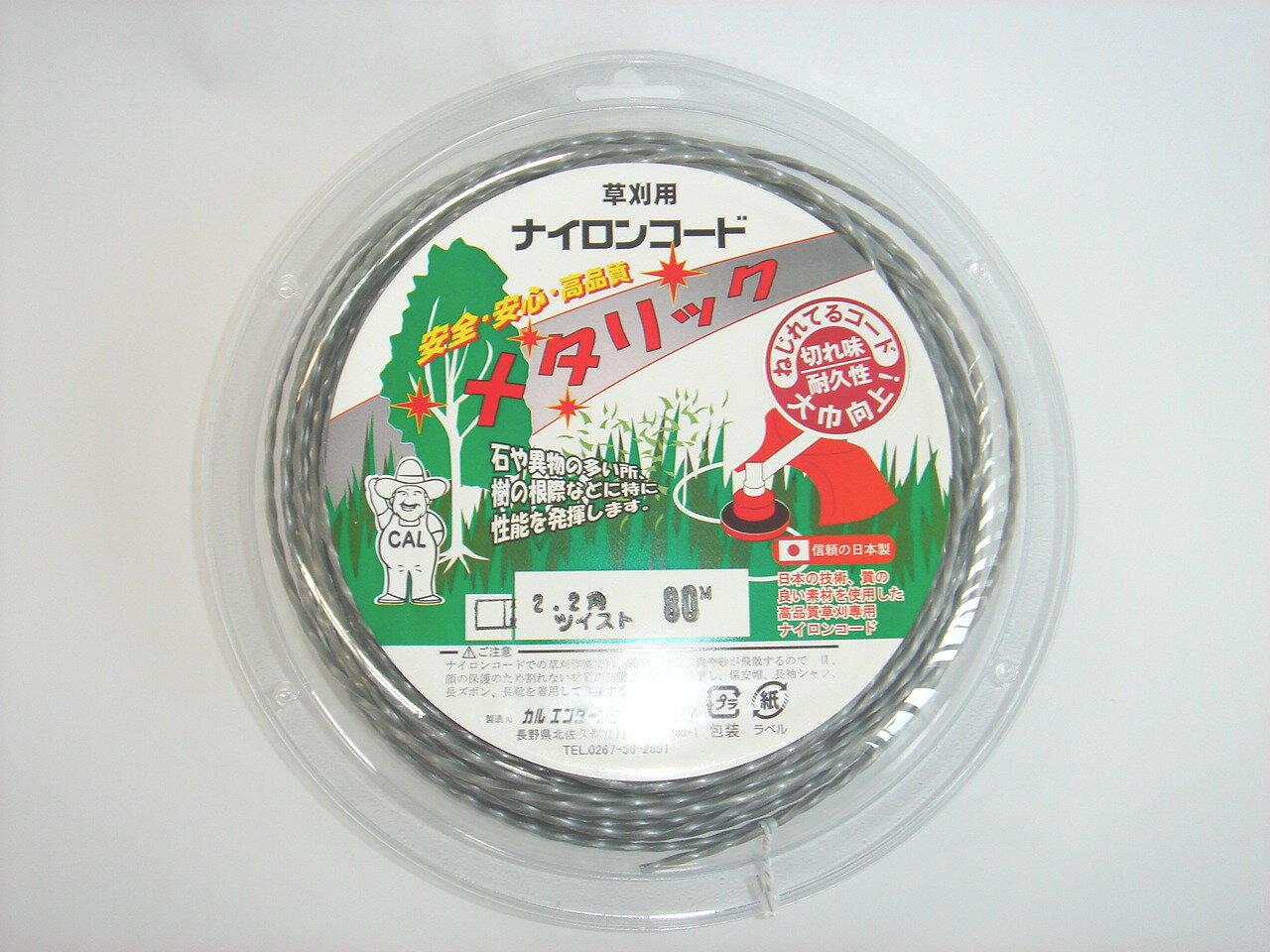 【カルエンタープライズ】純国産高品質ナイロンコー...の商品画像