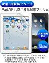 iPad / iPad2 専用液晶保護フィルム♪ipad ケースと同梱がオススメ♪[反射・指紋防止タイプ] 【ipad ipad2 】iPad/iPad2用液晶保護フィルム (スクリーンプロテクター)【IPAD IPAD2 ・アイパッド アイパッド2 ・ケース・case・カバー】