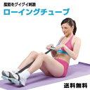 【送料無料】 絶賛! ローイング チューブ 腹筋トレーニング...