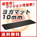 [free shipping] a super pole thickness! yoga mat 10mm [I recommend it than an abdominal muscle training roller sit-up bench diet appliance abdominal muscle muscular workout bench machine abdominal muscle roller abdominal muscle abdominal muscle cushion legless chair multi-compact gym]