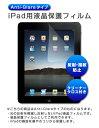 [反射・指紋防止タイプ] 【ipad】iPad用液晶保護フィルム (スクリーンプロテクター)【IPAD・ア...