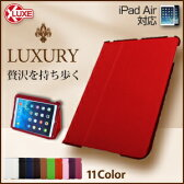 iPad air ケース iPad ケース 【メール便送料無料】 【フィルム+タッチペンつき♪】 iPad Air 対応 【 LUXE NEW ラグジュアリーケース】 ipadケース ipadカバー retina