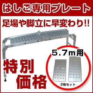 はしご専用プレート 多機能はしご5.7m用 ◆大好評!◆ 多機能はしご5.7mの専用プレー…...:kodawari-ichiban:10112040