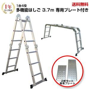 ◆送料無料◆2点セット◆【安心の一年保証付】多機能はしご3.7m+専用はしごプレート  【…...:kodawari-ichiban:10093366