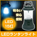 LED 15灯 ランタン ライト ( LEDライト ランタンライト 電池式 懐中電灯 ) 【防災 災害 緊急時に】【keyword0323_lantern】
