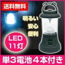 【懐中電灯】LED 11灯 電池式 ライト ♪ 一家に一台!非常災害用、アウトドアにも使いやすい【懐中電灯】 LED 11灯 単三 電池式 ライト ( LEDライト ランタンライト ) 【防災 災害 緊急時に】【keyword0323_lantern】