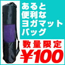 [a low deficit readiness challenge!] [yoga mat bag (case)] the yoga mat bag ◆ 6mm .8mm .10mm use that is convenient when there is it◆