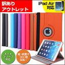 【訳あり価格】【アウトレット】iPad air ケース iPad ケース 【メール便送料無料】 iPad Air  対応 【スピンケース】 ipadケース ipadカバー retina 360 回転