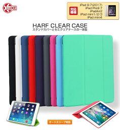 iPad 9.7 iPad Pro9.7 iPad Air2 iPad mini1/2/3、iPad mini4 対応 iPad <strong>ケース</strong> 【フィルム+タッチペンつき♪】【ハーフクリア<strong>ケース</strong>】 <strong>ipad</strong><strong>ケース</strong> <strong>ipad</strong>カバー retina