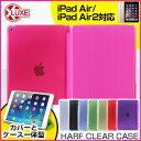 【メール便送料無料】 iPad air2 ケース iPad air ケース 対応 iPad ケース 【フィルム+タッチペンつき♪】【ハーフクリアケース】 ipadケース ipadカバー retina