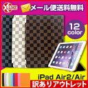 【訳あり特価】iPad air2 ケース iPad air ケース【メール便送料無料】 iPad Air/Air2 対応 【LUXEスタンドカバーユニット ケース】
