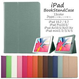 【販売実績 No.1】iPad 10.2/9.7,Pro10.5,Air10.5/Air2/Air, mini1/2/3/4/5 対応 ブックスタンドタイプ<strong>ケース</strong> カバー retina 2019 第7世代【フィルム+タッチペン付】