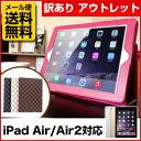 【訳あり価格】【アウトレット】iPad air2 ケース iPad ケース 【メール便送料無料】 iPad Air/Air2 対応 【ブックスタンドケース】 ipadケース ipadカバー retina