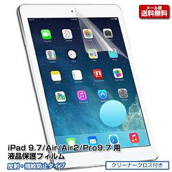 [反射・指紋防止タイプ]【ipad】iPad用液晶保護フィルム(スクリーンプロテクター)
