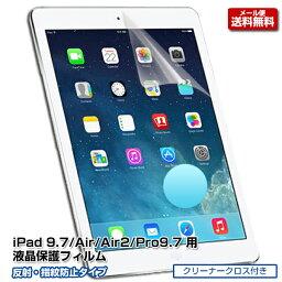 【メール便送料無料】[反射・指紋防止タイプ] [iPad air/air2][ iPad 2/3/4]対応液晶保護フィルム (スクリーンプロテクター)【<strong>ipad</strong> <strong>ipad</strong>2 <strong>ipad</strong>3 IPAD IPAD2 アイパッド アイパッド2 アイパッド3 <strong>ケース</strong> カバー 】