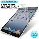 【メール便送料無料】[反射・指紋防止タイプ] ipad mini / ipad mini retina 対応液晶保護フィルム (スクリーンプロテクター)【ipad mini iPadmini iPadミニ アイパッドミニ アイパッド mini アイパッド 小さい】