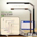 <決算特別セール> 3段階 / 無段階 調光機能付き LEDデスクライト STICK STAND 【スティックスタンド】LEDデスクスタンド
