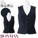 ベスト AV1255 5号〜21号 ネイビー ブラック 家庭洗濯