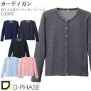 カーディガン D1005 レディース M〜LL 全6色 黒 ...