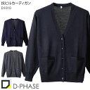 カーディガン D1010 レディース M〜LL ブラック 黒 濃紺 グレー 長袖 Vネック ポケット...