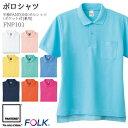 半袖ポロシャツ(ポケット付き) FNP101 兼用 SS〜4L 男