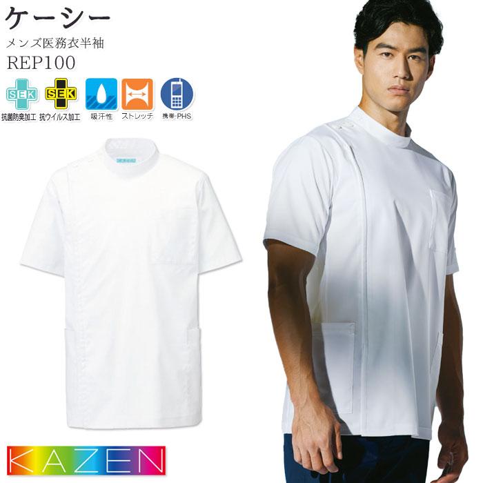 [カゼン]ジャケット REP100 /メンズ S...の商品画像