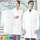 ドクターコート YW27/メンズ S〜3L ホワイト 長袖 ジ