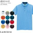 ポロシャツ AZ-50006 制電半袖ポロシャツ 男性 女性