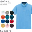 【SS〜LL】ポロシャツ AZ-50006 制電半袖ポロシャツ