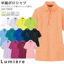【SS〜LL】ポロシャツ AZ-7668 サイドポケットポロシ