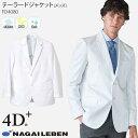 テーラードジャケット FD4080/メンズ S〜BL ホワイ...