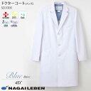 シングルドクターコート SD3000/メンズ S〜BL ホワイ