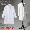 [トリンプ] ドクターコート TXM-003 白衣 診察衣 男性
