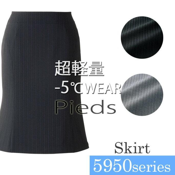 マーメイドスカート S5951 らくらくカン仕様 両脇ポケット 超軽量 -5℃WEAR UVカット グレー/クロ Pieds/ピエ 愛らしさに自信あり!暑さ知らずで疲れ知らず、超気持ちいい着心地!