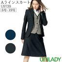 Aラインスカート U9739 5号〜23号 レディース スーツ