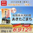 秋田県大潟村産 2018年産 特別栽培米 あきたこまち 白米...