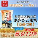 新米 令和2年度産 有機JAS認証 玄米 あきたこまち 2kg