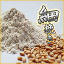 北海道産_全粒粉(細挽き)_ 5kg_【国産・国内産】【パン・お菓子にオススメ】