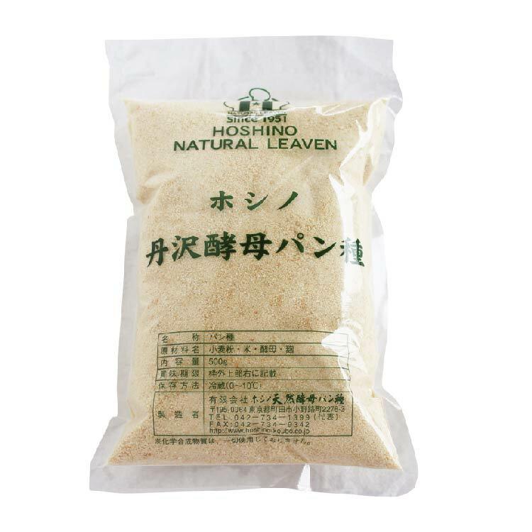 【2袋までメール便対応】ホシノ天然酵母パン種 500g [M便 1/2]