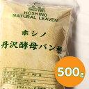 【2袋までメール便対応】ホシノ丹沢酵母パン種 500g 【 ホシノ天然酵母パン種 】