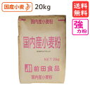 前田食品 北海道産強力粉 はるゆたかブレンド 20kg