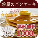 【送料無料】 粉屋のパンケーキミックス 200g 4袋入1000円ポッキリ
