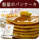 粉屋のパンケーキミックス 200g【メール便対応】