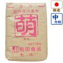 埼玉県産小麦粉 萌 20Kg【業務用】【国産小麦粉 うどん粉】