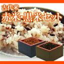 古代米 赤米・黒米セット 2合(300g)×各1パック(生産者・力間)/-